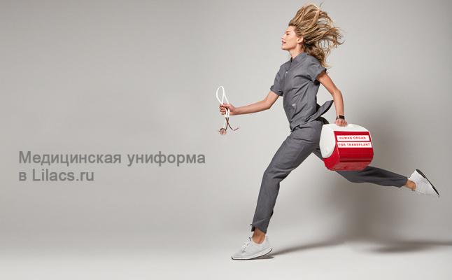 Медицинская униформа в интернет-магазине LILACS.RU